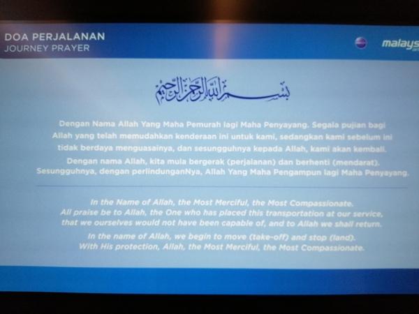 イスラム教の祈りの言葉