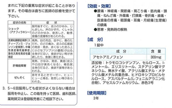 【第2類医薬品】ラックル(12錠)【ラックル】