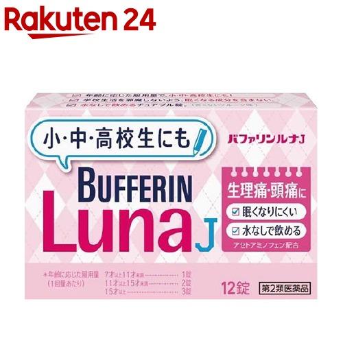 【第2類医薬品】バファリン ルナJ(12錠)【KENPO_08】【バファリン】