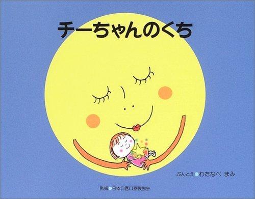 チーちゃんのくち (日本語) 単行本